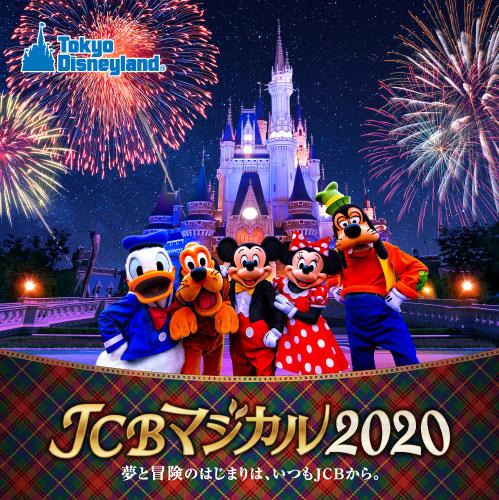 JCBマジカル 2020!
