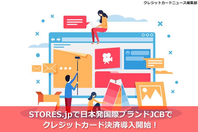 STORES.jpで日本発国際ブランドJCBでクレジットカード決済導入開始!