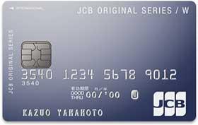 ポイントが常に2倍!JCB CARD W
