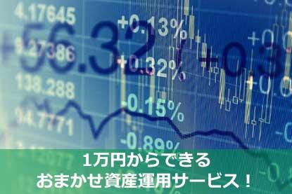 1万円からできるおまかせ資産運用サービス!
