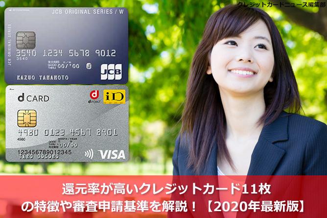 還元率が高いクレジットカード11枚の特徴や審査申請基準を解説!【2020年最新版】