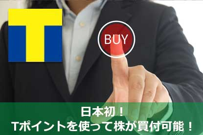 日本初!Tポイントを使って株が買付可能!