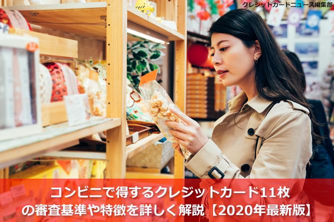 コンビニで得するクレジットカード11枚の審査基準や特徴を詳しく解説【2020年最新版】