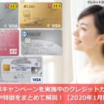 高還元率キャンペーンを実施中のクレジットカード5枚の魅力や特徴をまとめて解説!【2020年1月開催中】