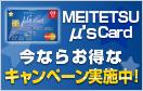名鉄ミューズカード公式サイト