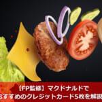 【FP監修】マクドナルドでおすすめのクレジットカード5枚を解説!