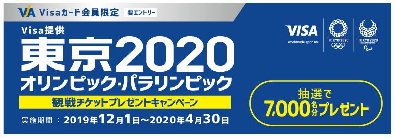 東京2020オリンピック・パラリンピックの観戦チケットが当たる!?