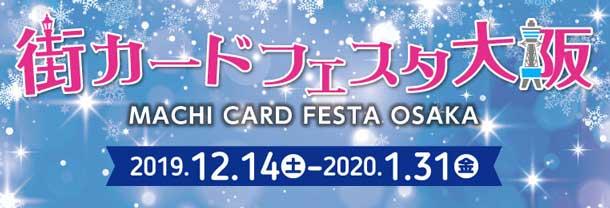 対象施設のカード利用金額5,000円以上の方に豪華景品をプレゼント!【2020年1月31日(金)まで】