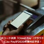 マルチQRコード決済「Cloud Pay(クラウドペイ)」にau Payが2020年春対応予定!
