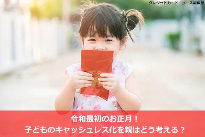 令和最初のお正月!子どものキャッシュレス化を親はどう考える?