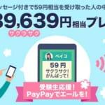 PayPayが受験生を応援!59円(合格)を受け取った人は4万円相当分をプレゼント!?