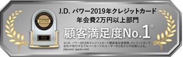 年会費2万円以上のクレカ顧客満足度No.1