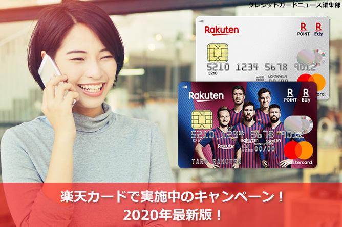 楽天カードで実施中のキャンペーン!2020年最新版!