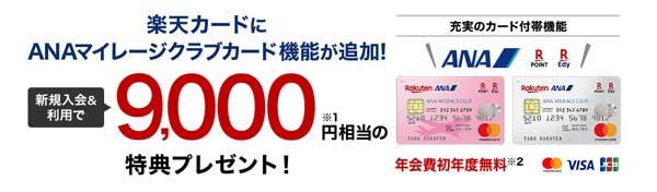楽天ANAマイレージクラブカード新規入会・利用で特典プレゼント!