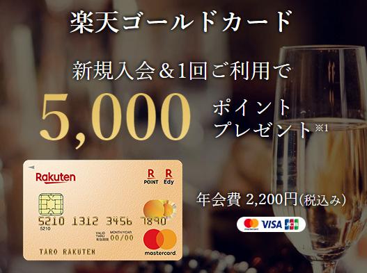 楽天ゴールドカードに新規入会・利用で最大9,000ポイントプレゼント!