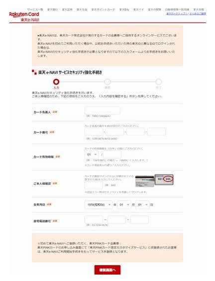 サイト自体も本物のページと酷似しているWebサイトに移動するので入力しないように注意が必要です。