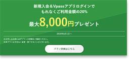 三井住友RevoStyle公式サイト