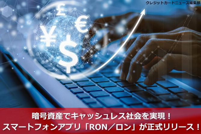 暗号資産でキャッシュレス社会を実現!スマートフォンアプリ「RON/ロン」が正式リリース!