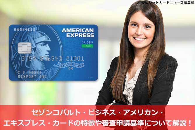 セゾンコバルト・ビジネス・アメリカン・エキスプレス・カードの特徴や審査申請基準について解説!