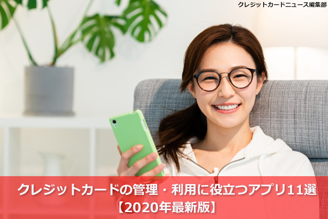 クレジットカードの管理・利用に役立つアプリ11選【2020年最新版】