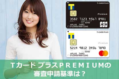 Tカード プラスPREMIUMの審査申請基準は?