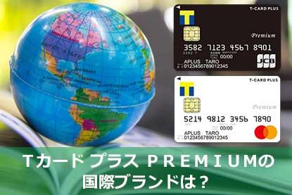 Tカード プラス PREMIUMの国際ブランドは?