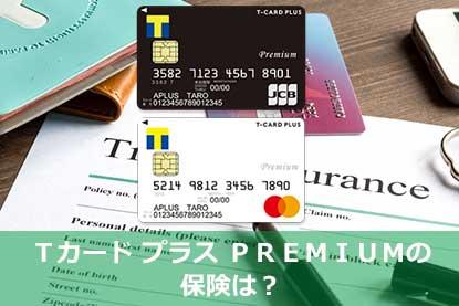 Tカード プラス PREMIUMの保険は?
