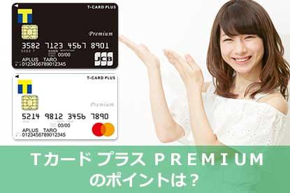 Tカード プラス PREMIUMのポイントは?