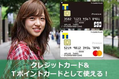 クレジットカード&Tポイントカードとして使える!