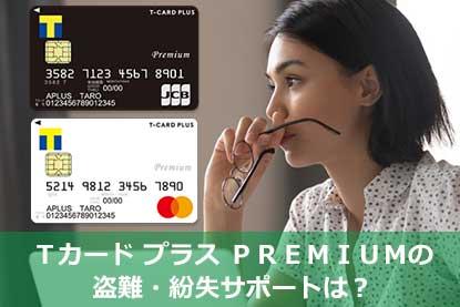 Tカード プラス PREMIUMの盗難・紛失サポートは?