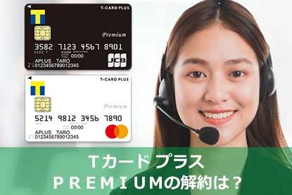 Tカード プラス PREMIUMの解約は?