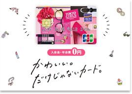 イオンカード東京ガールズコレクションデザイン公式サイト