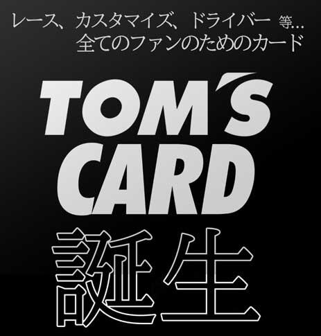 自動車用品事業のTOM'Sとライフカードの提携カード「TOM'S CARD」を募集開始!