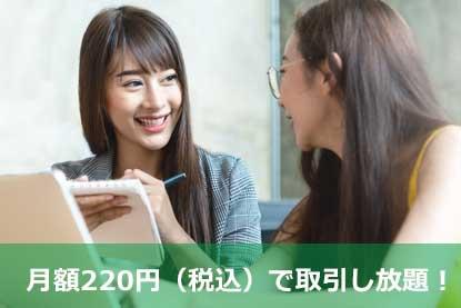 月額220円(税込)で取引し放題!