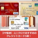 【FP監修】ユニクロでおすすめのクレジットカード5選!
