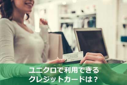 ユニクロで利用できるクレジットカードは?