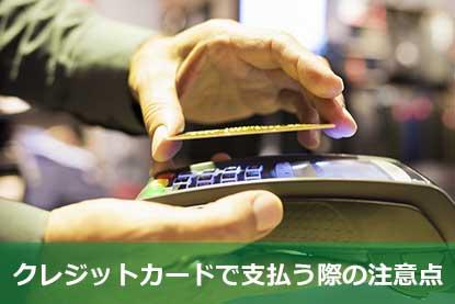 クレジットカードで支払う際の注意点