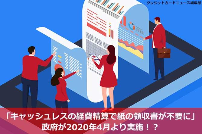 「キャッシュレスの経費精算で紙の領収書が不要に」政府が2020年4月より実施!?