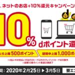 ネットショップ限定!d払いの利用で買い物すると10%のdポイントプレゼント!
