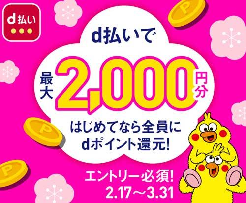 初めてのd払いなら最大2,000円相当プレゼント!
