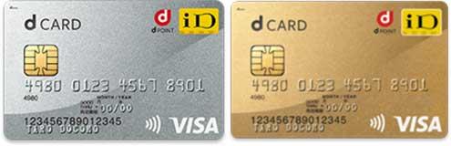 ドコモのdカードとdカード GOLDは最短5分で審査完了!