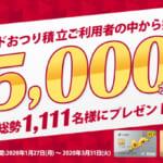 dカード GOLDを利用してTHEO+docomoでお釣り積立すると最大5,000ポイントプレゼントキャンペーン開催!