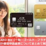 JCB CARD Biz(一般・ゴールド・プラチナ)の特徴や審査申請基準についてまとめて解説!