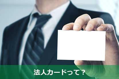 法人カードって?