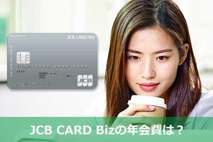 JCB CARD Bizの年会費は?