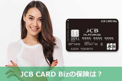 JCB CARD Bizの保険は?