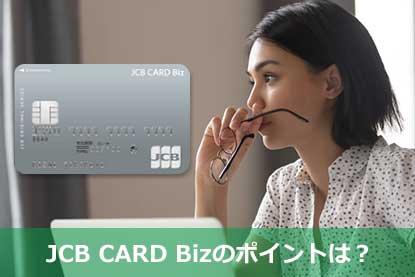 JCB CARD Bizのポイントは?