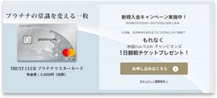 TRUST CLUBプラチナマスターカード公式サイト