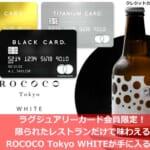 ラグジュアリーカード会員限定!限られたレストランだけで味わえるラグジュアリービールのROCOCO Tokyo WHITEが手に入る!