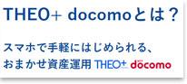 THEO+docomo公式サイト
